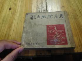 民国35年初版印量2000册《马凡陀的山歌》(丁聪漫画插图)