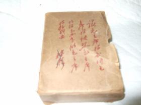 毛泽东选集 一卷本袖珍版