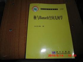 现代数学基础丛书  鞅与Banach空间几何学