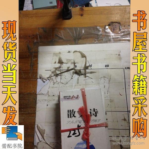 散文诗  2010  1-12   下半月刊   共10本合售   其中1-2合售  7-8合售