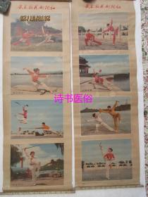 《武术新花向阳红》4条屏——人民体育出版社1974年版