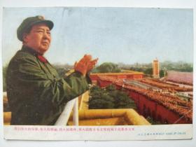 文革小卡片《我们伟大的导师 伟大的领袖 伟大的统帅 伟大的舵手毛主席检阅文化革命大军》