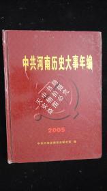 【地方文献】中共河南历史大事记  2005年