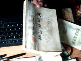 宋百家词选        QQ5