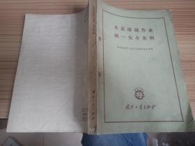60年国防工业出版社一版一印《全苏爆破作业统一安全条例》 仅印2600册