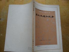 中国年代史丛书  第二次鸦片战争