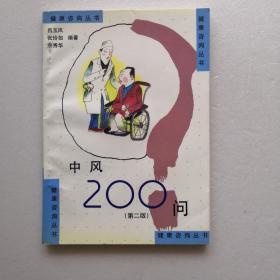 中风200问(第二版)