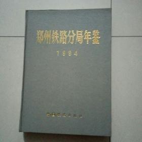 郑州铁路局年鉴 1994
