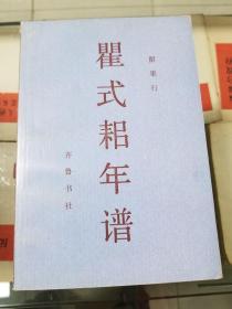 瞿式耜年谱(87年初版  印量1000册)