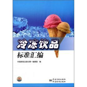 冷凍飲品標準匯編