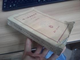喷气发动机原理(叶片机) 仅印4000册