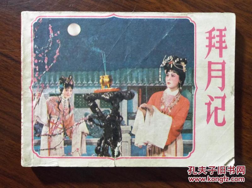 ●《拜月记》【1983年上海人美版】!
