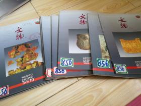 文物(2006年4,5,6,7,8,9,10,11,12)