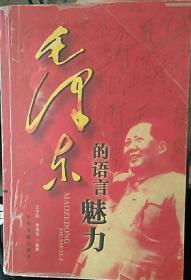 毛泽东的语言魅力