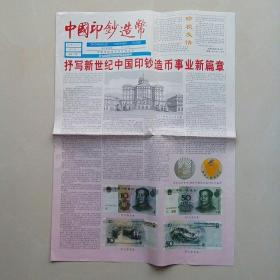 中国印钞造币第七届北京国际钱币博览会特刊