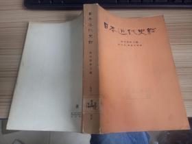 64年三联书店一版一印《日本近代史纲》仅印3800册