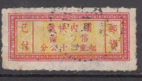 """【民国邮票 快5 """"国内快递""""单位邮票旧票一套】"""