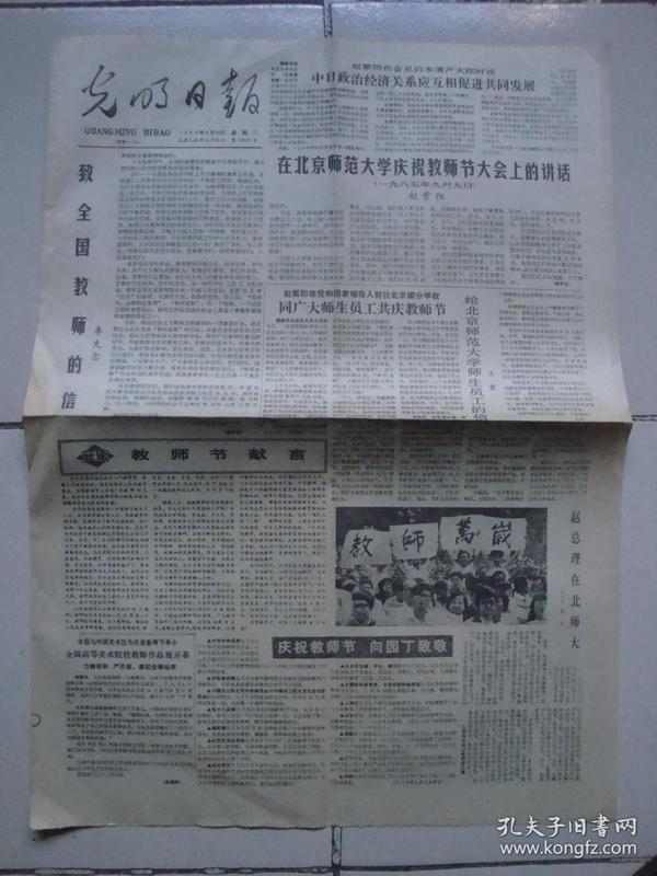 1985年9月10日《光明日报》(李先念:致全国教师的信)