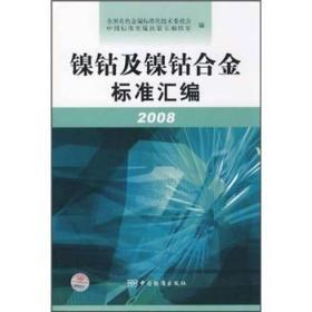 鎳鈷及鎳鈷合金標準匯編2008