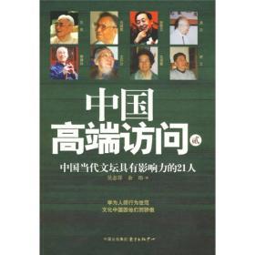 中国当代文坛具有影响力的21人