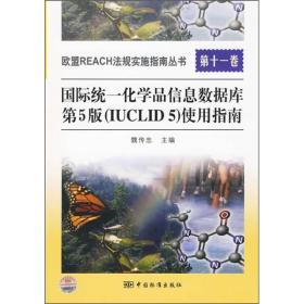 國際統一化學品信息數據庫第5版(IUCLID5)使用指南