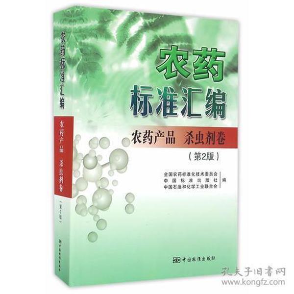 农药标准汇编 第2版 农药产品 杀虫剂卷