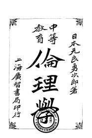 伦理学-中学用-1906年版-(复印本)