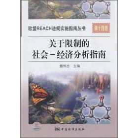 欧盟REACH法规实施指南丛书[ 关于限制的社会-经济分析指南 第十四卷]