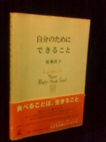 日文原版书  ---  广瀬裕子著