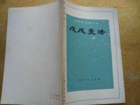 中国年代史丛书  戊戌变法