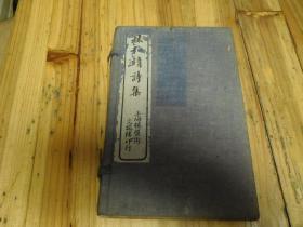 宣统石印白纸 《林和靖诗集》 一函2册全