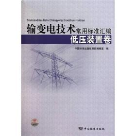 输变电技术常用标准汇编(低压装置卷)