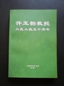 许玉韵教授从医从教50周年(许玉韵签赠)
