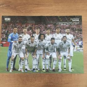 皇家马德里足球俱乐部2018~2019赛季合影