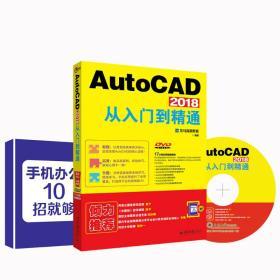 AutocAD2018从入门到精通