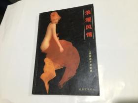 《艺术风情》《浪漫风情》---人体摄影艺术荟萃 (2本合售)