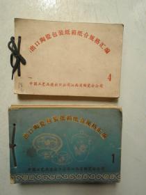出口陶瓷包装纸箱纸盒规格汇编四册全