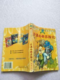 百变精灵系列丛书II 沙漠丛林历险记【实物图片,卦皮处有胶带粘过】