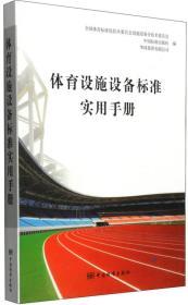 体育设施设备标准实用手册
