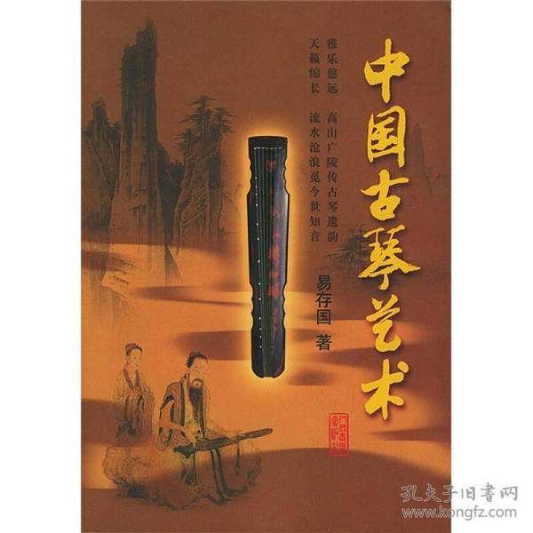 中国古琴艺术