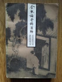 金瓶梅资料汇编 [中国古典小说戏曲研究资料丛书]——1985年一版一印