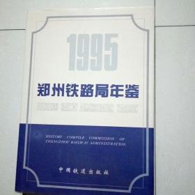 郑州铁路局年鉴 1995