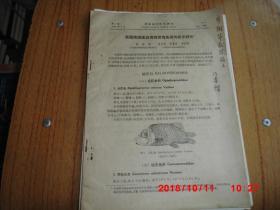 我国南海诸岛海域深海鱼类的初步研究(作者签赠)