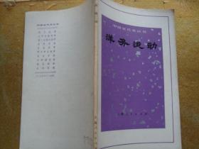 中国年代史丛书  洋务运动