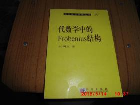 现代数学基础丛书(97)代数学中的FROBENIUS结构