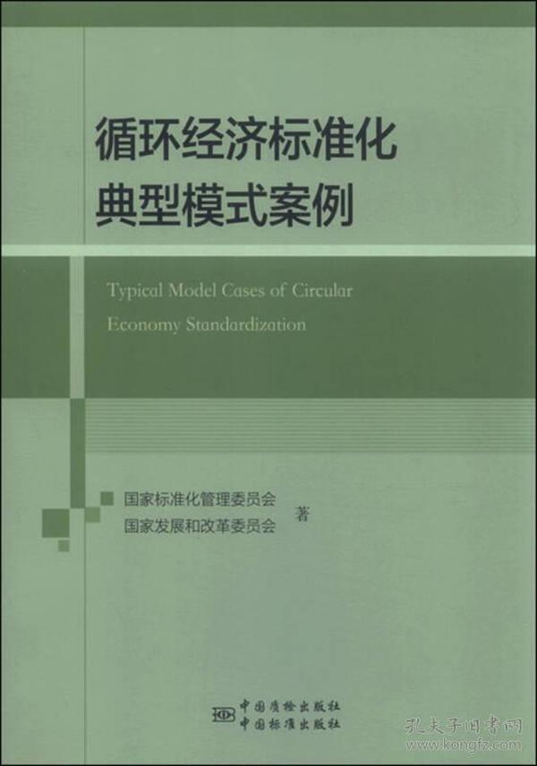 循环经济标准化典型模式案例