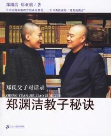 郑渊洁教子秘诀:郑氏父子对话录
