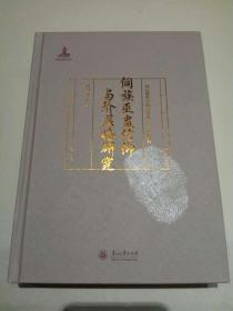 侗族巫蛊信仰与阶层婚研究 国际视野中的贵州人类学·第四辑