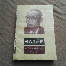 中国现代作家评传: 林语堂评传