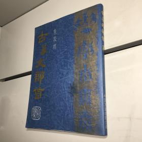 古篆文部首 【康殷作者亲笔签赠本+钤印 ,保真!】【一版一印 95品+++ 内页干净 实图拍摄 看图下单 收藏佳品】
